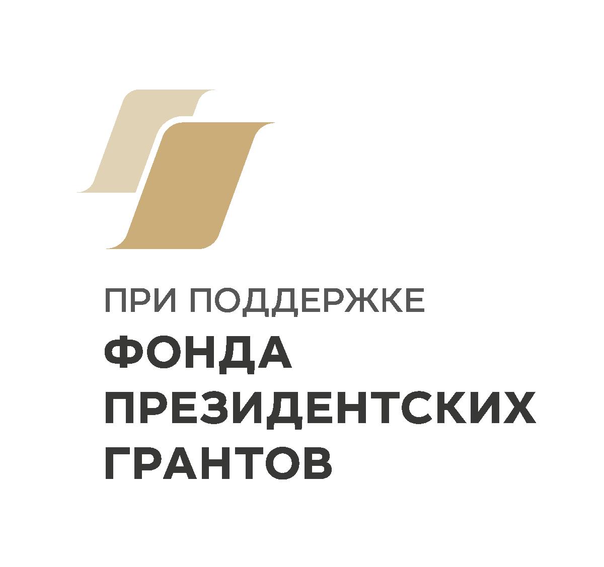 Проект реализуется с использованием гранта Президента Российской Федерации на развитие гражданского общества, предоставленного Фондом президентских грантов